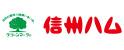 信州ハム株式会社