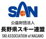 公益財団法人長野県スキー連盟