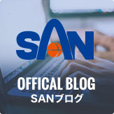 SAN オフィシャルブログ