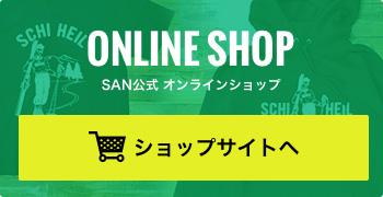 SANオンラインショップ