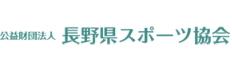 (公財)長野県スポーツ協会