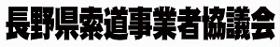 長野県索道事業者協議会