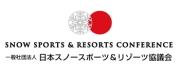 日本スノースポーツ&リゾーツ協議会